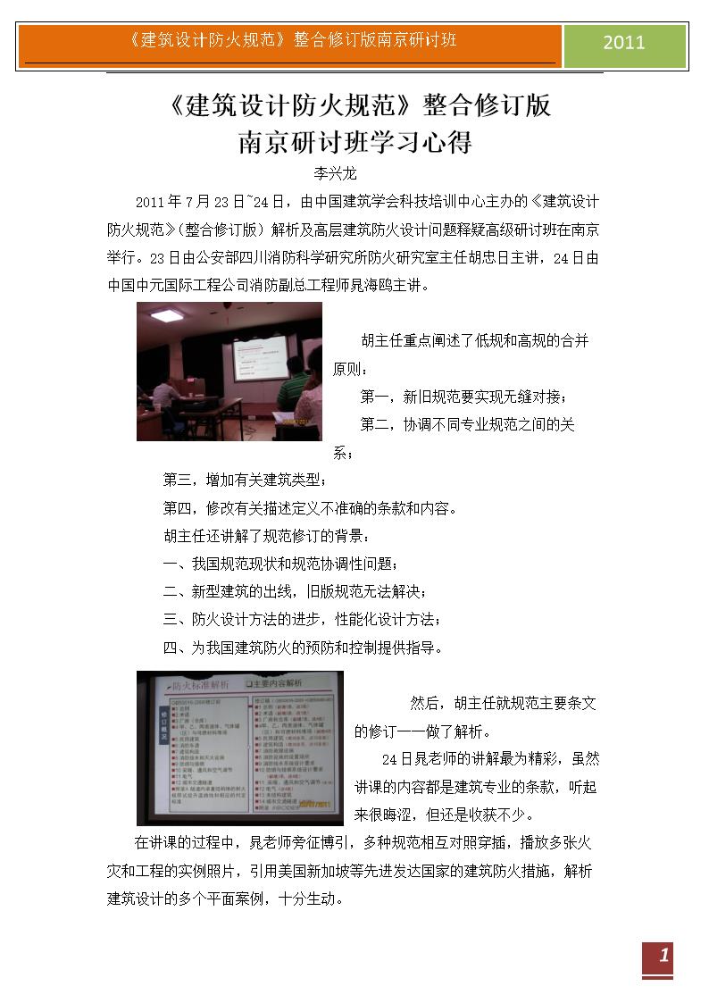 《建筑设计防火规范》整读合修订版南京研讨班标志性建筑六合无绝对图片