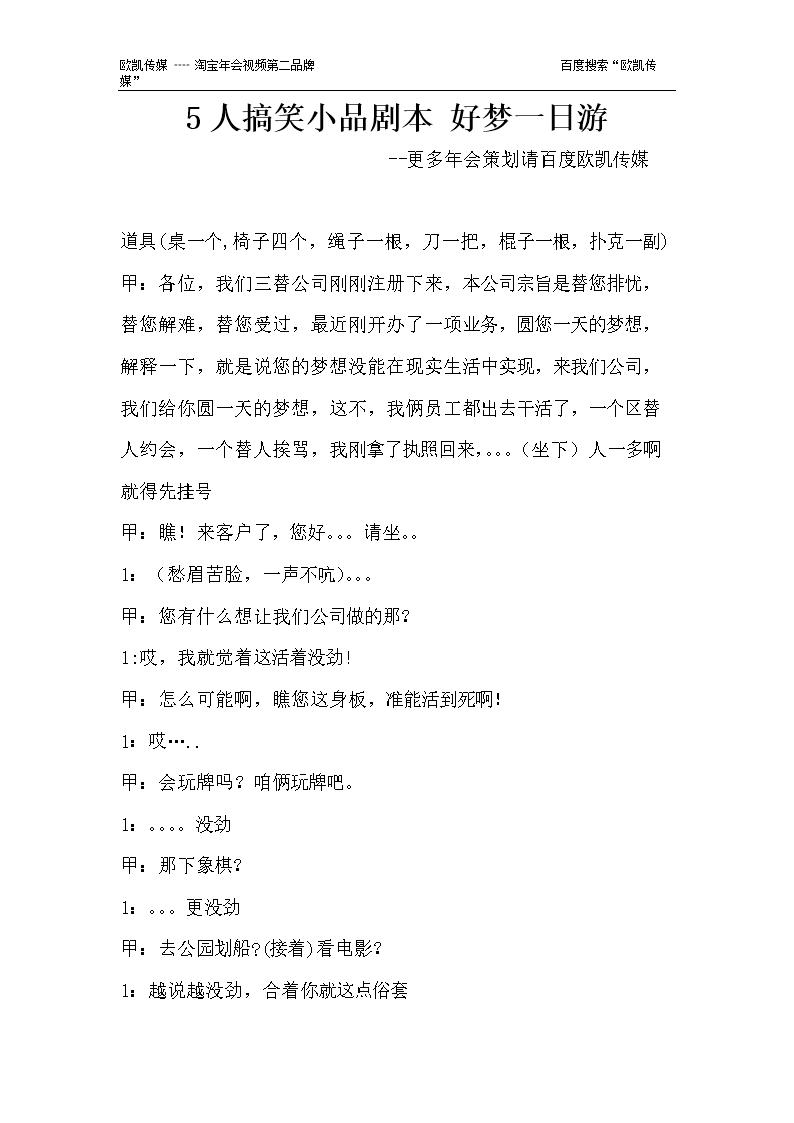 最搞笑的小品剧本_5人搞笑小品剧本 好梦一日游.docx