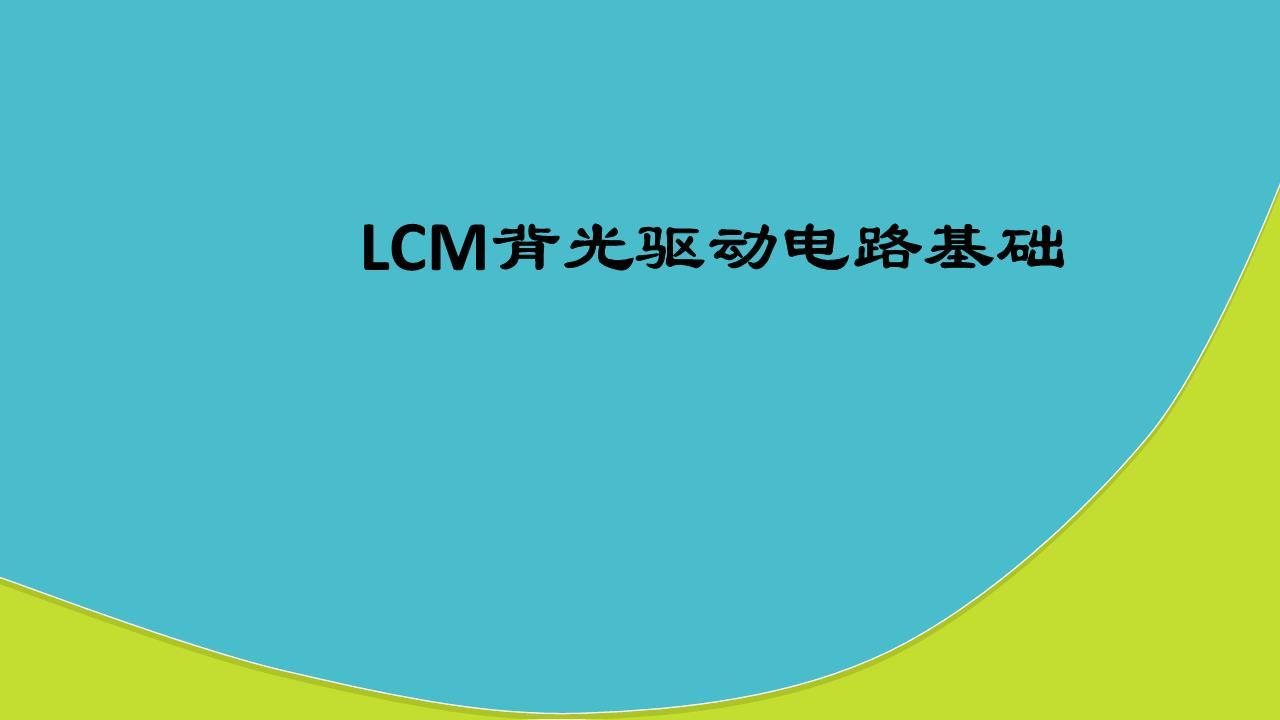 lcm背光电路基础.ppt