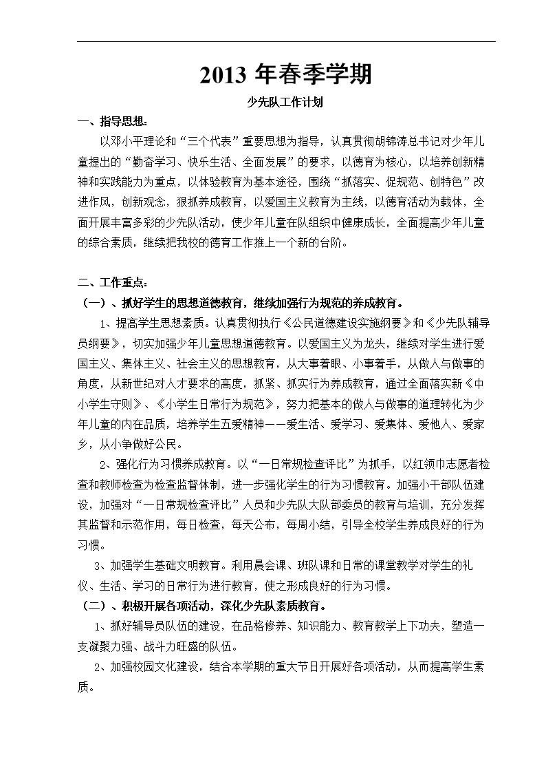 2013年春季学期少先队工作计划.doc