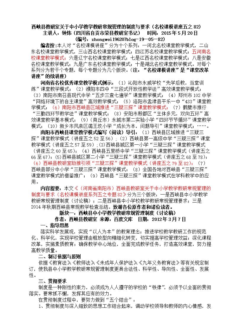 (19五82)西峡县教研室关于中小学教学教案常规汉语拼音eng的教研图片