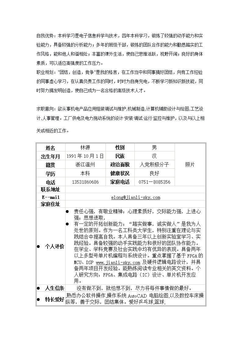 工科类大学生个人简历模板 (2).doc