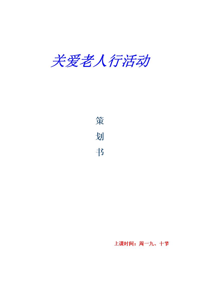 关爱老人行活动策划.doc图片