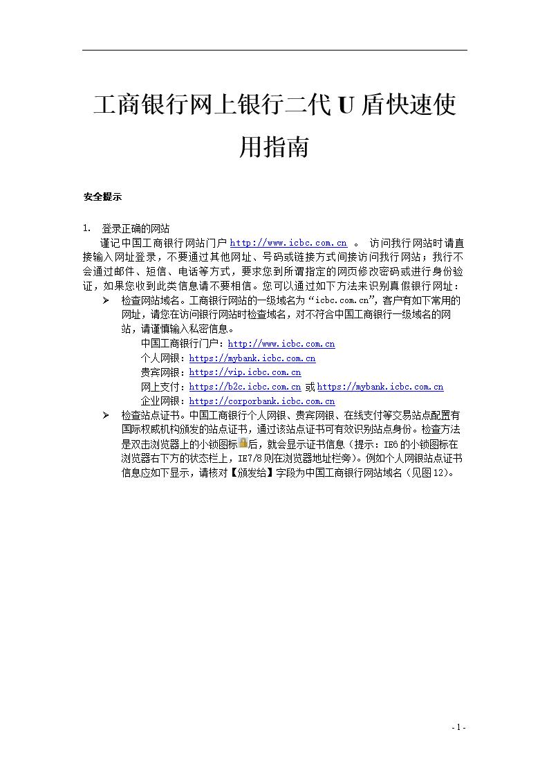 图10图11备注:以上企业网上转账示例是基于企业只申请了基本权限的u盾