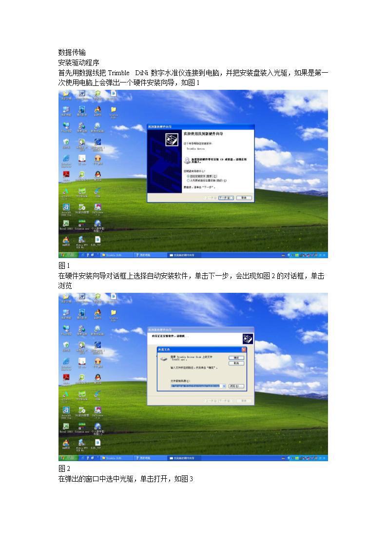 数据传输安装驱动程序首先用数据线把TrimbleDiNi数字水准仪连接到电脑,并把安装盘装入光驱,如果是第一次使用电脑上会弹出一个硬件安装向导,如图1图1在硬件安装向导对话框上选择自动安装软件,单击下一步,会出现如图2的对话框,单击浏览图2在弹出的窗口中选中光驱,单击打开,如图3图3选中TrimbTSDriver,单击打开,如图4图4选中TrimbTS.