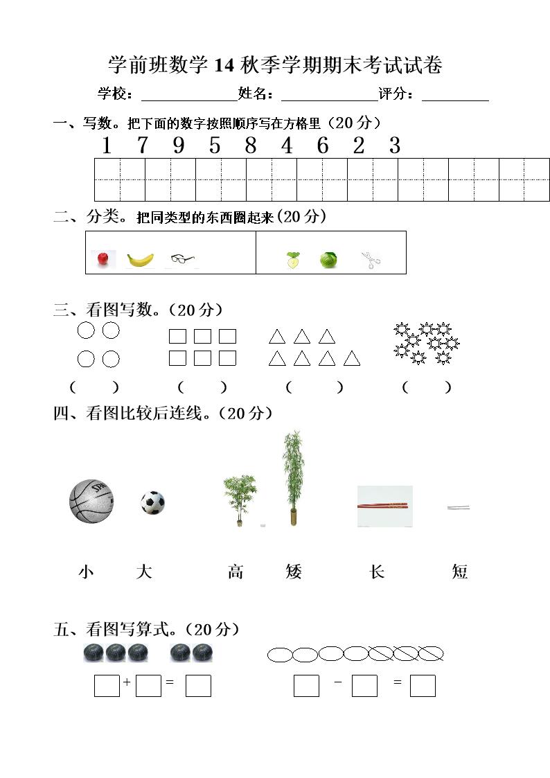 学前班数学14秋季学期期末考试试卷.docx