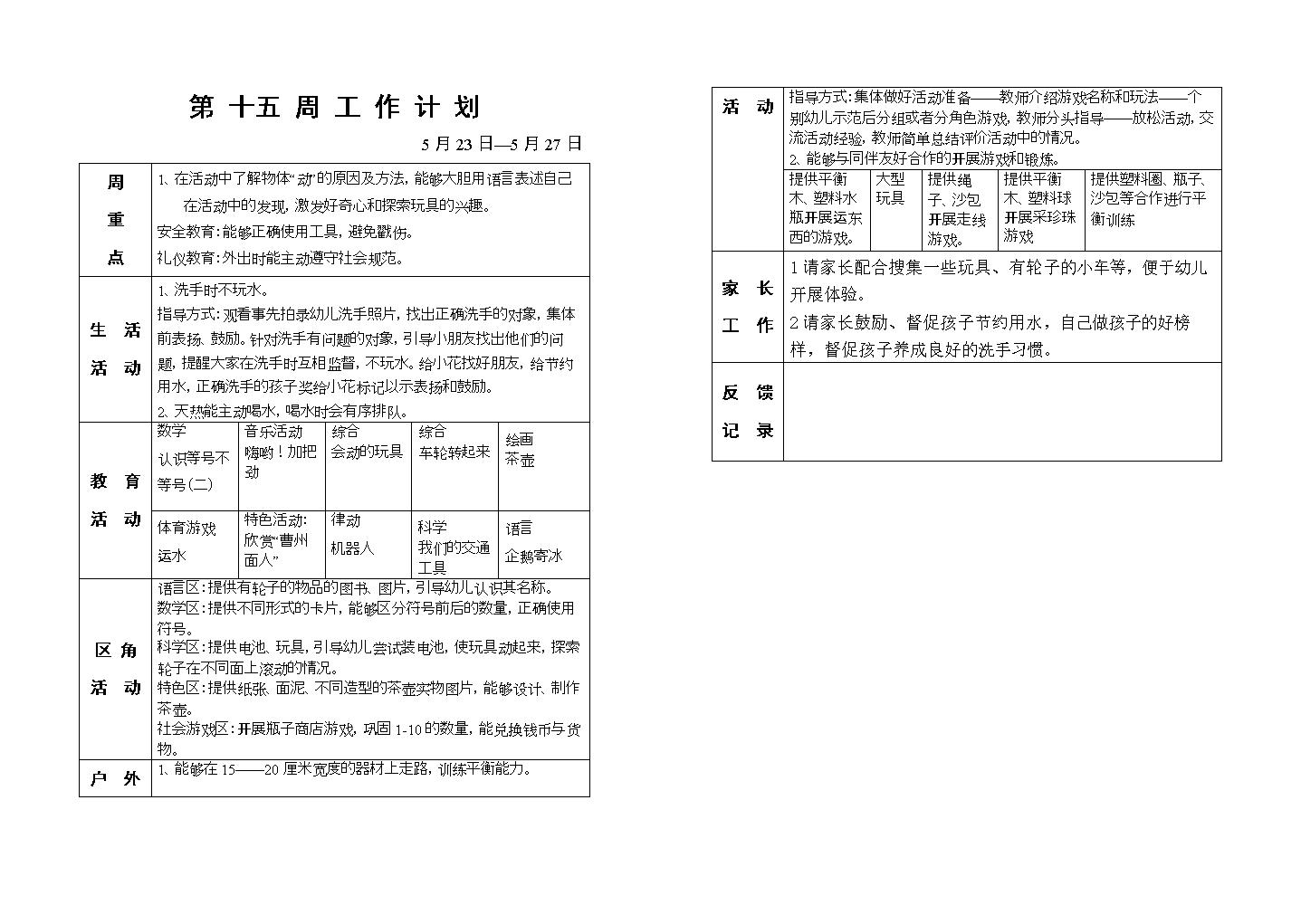 幼儿园活动策划书.doc