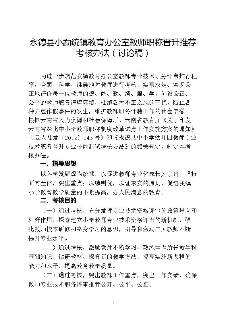 小勐统镇教育办调公室教师职称晋升推荐考核办法.doc