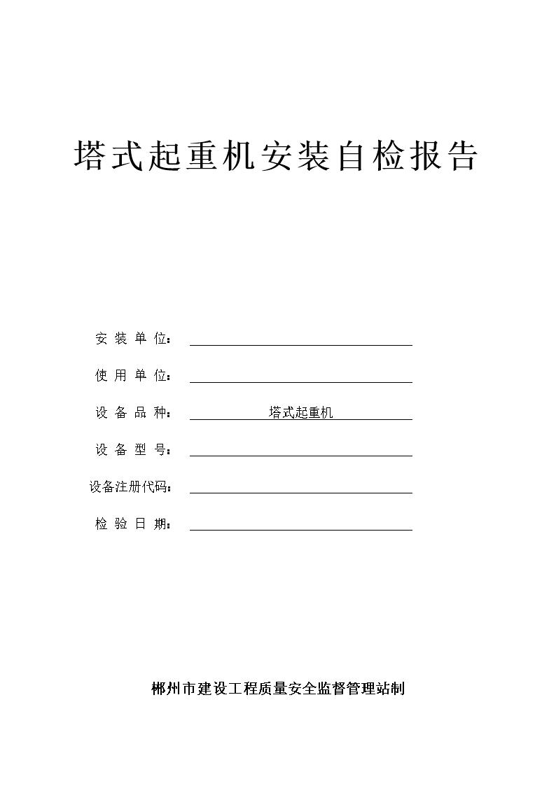 002-塔式起重机安装自检报告(2013年版)全解.doc