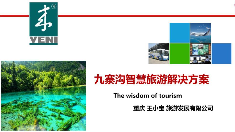 自助游客可以根据推荐游览路线游览,图文并茂更全面的讲解景区特色.