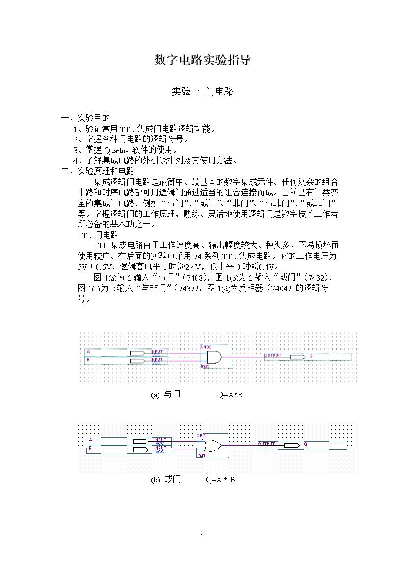 数字电路实验指导书(新).doc