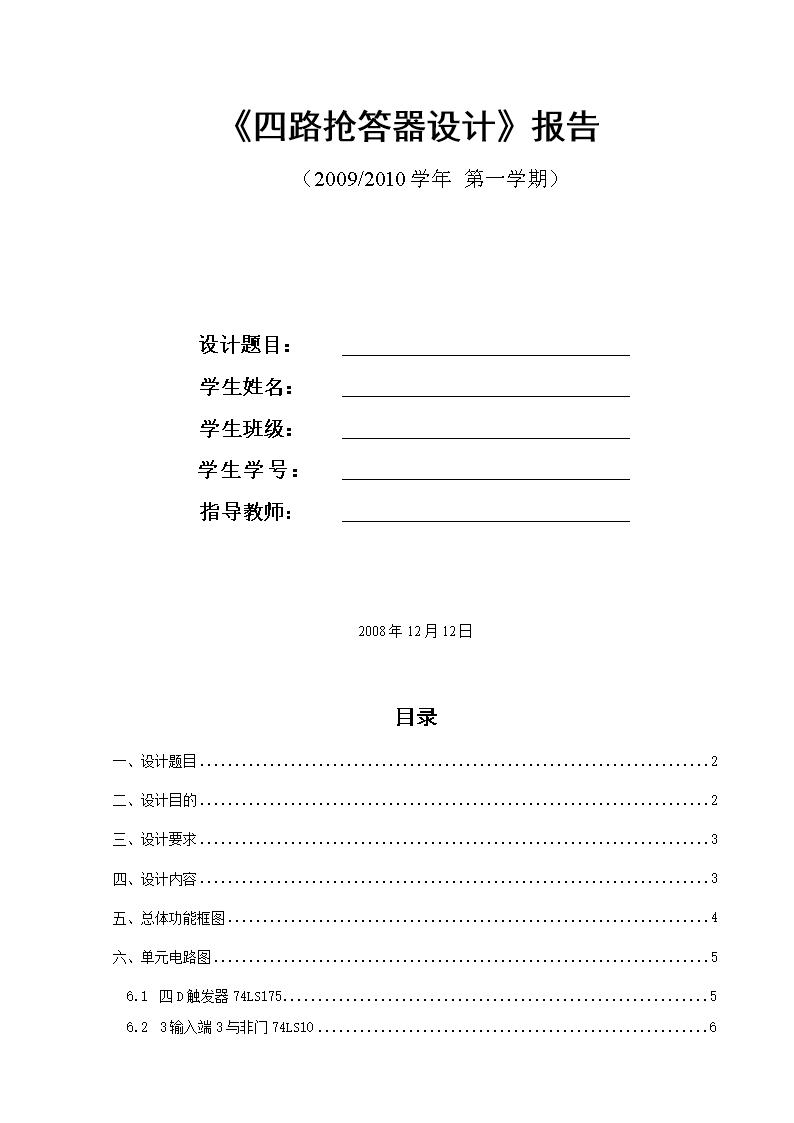 数字逻辑三路抢答器课程设计报告.doc