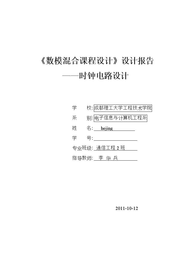 数模混合课程时钟电路设计报告.doc