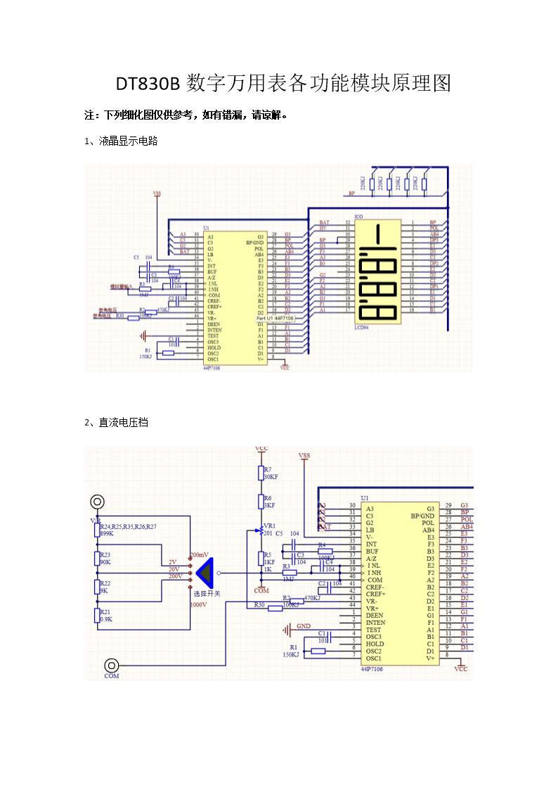 二极管测量电路电阻档测量电路7,hfe三极管测量电路*附icl7106芯片