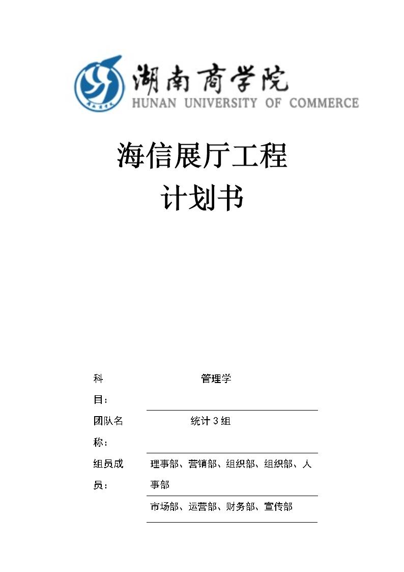 海信展厅工程计划书.doc