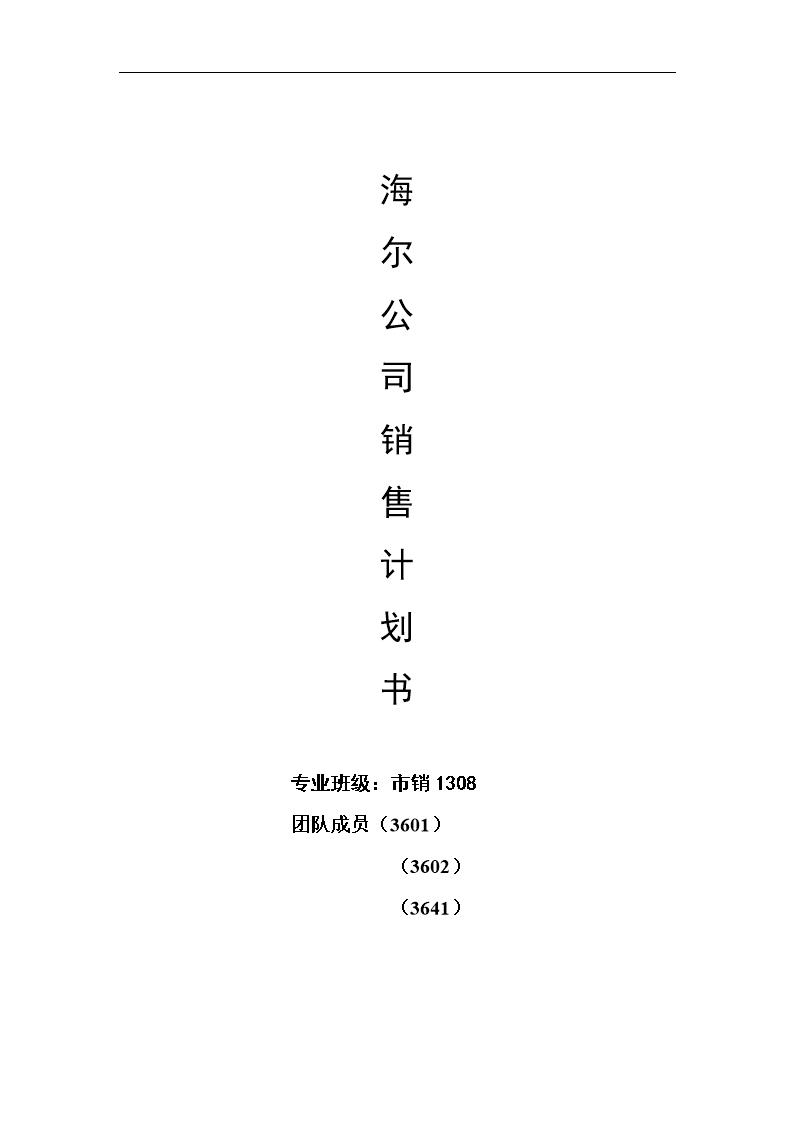 海尔公司的事业部组织结构图