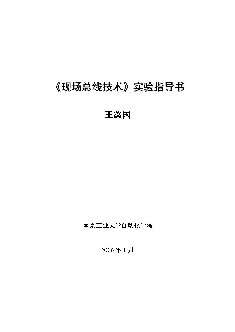 现场总线技术实验指导书.doc