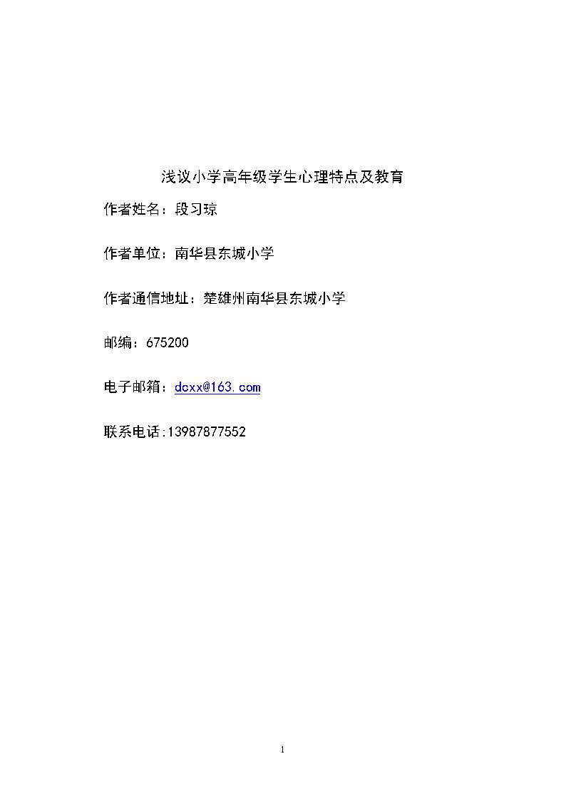 浅议小学高级学生特点心理及v小学(段习琼).doc奉节新民小学图片