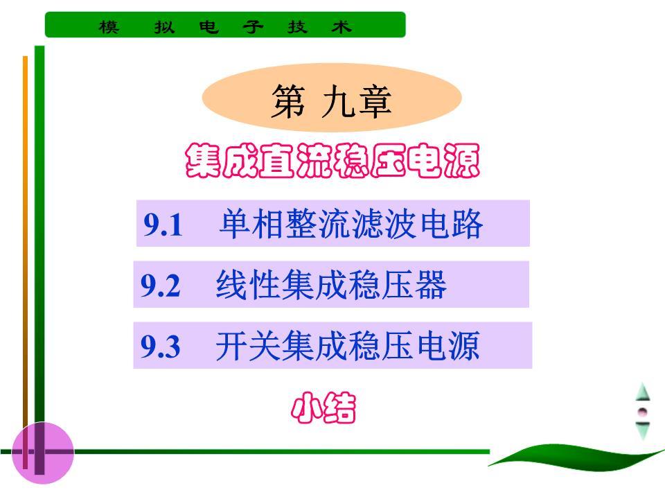 的输出电压uo输出正,负电压的电路~24v~24v~220vw7815w79151323211000