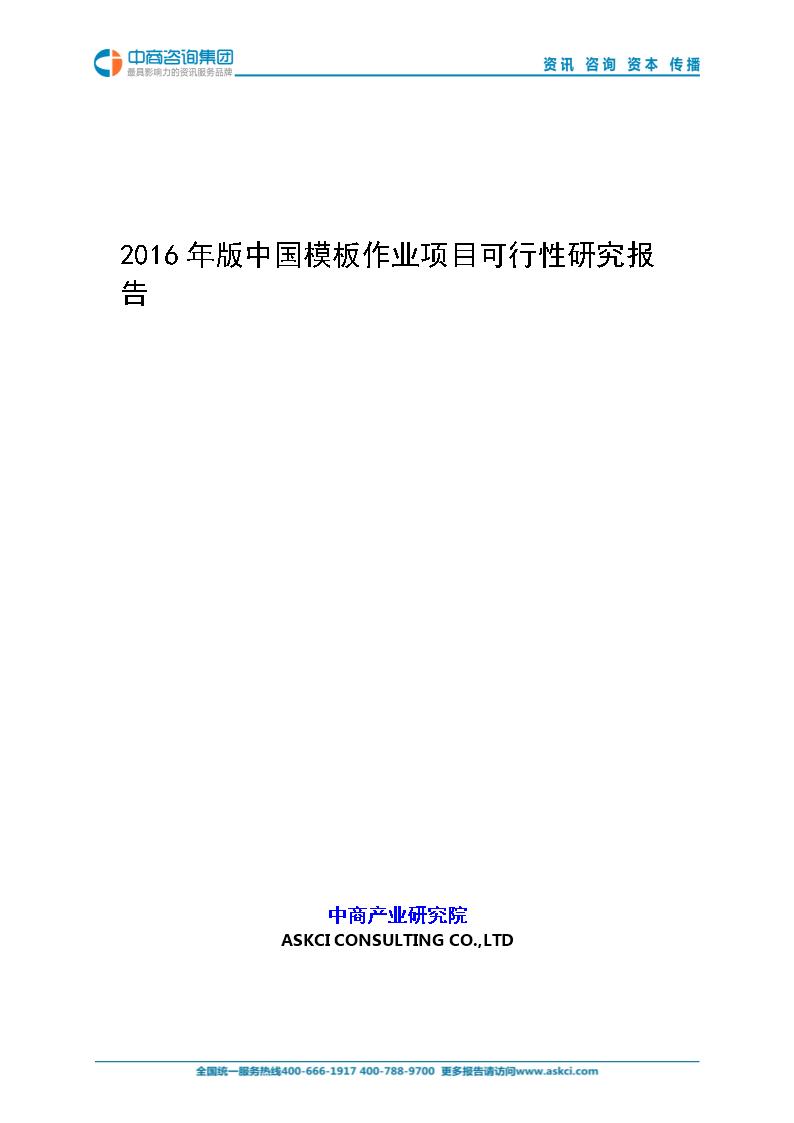 综合广场项目立项报告ppt - 道客巴巴