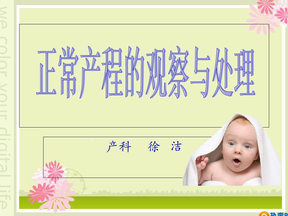 婴幼儿生成长发育.ppt