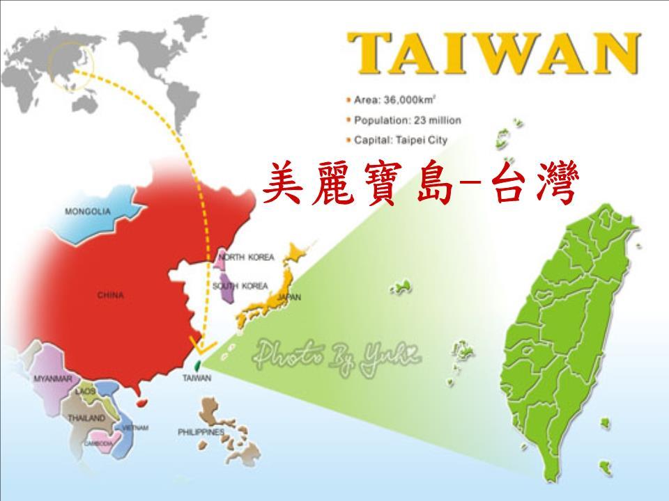 东北邻琉球群岛,相隔约600公里;南界巴士海峡,与菲律宾相隔约300公里