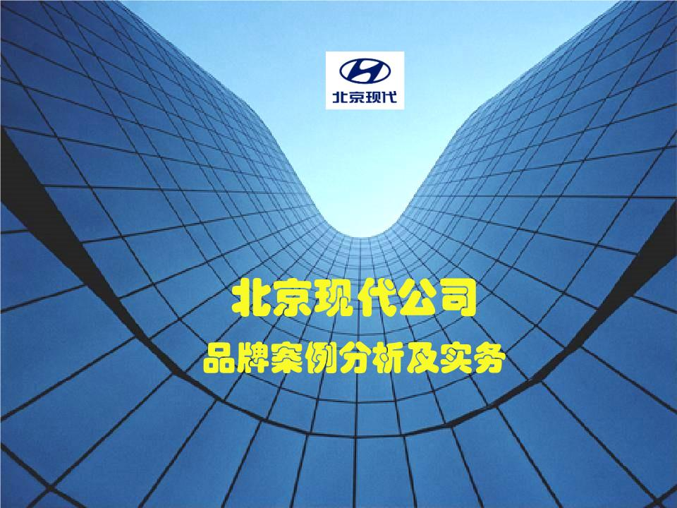 北京现代汽车品牌案例分析概述.ppt