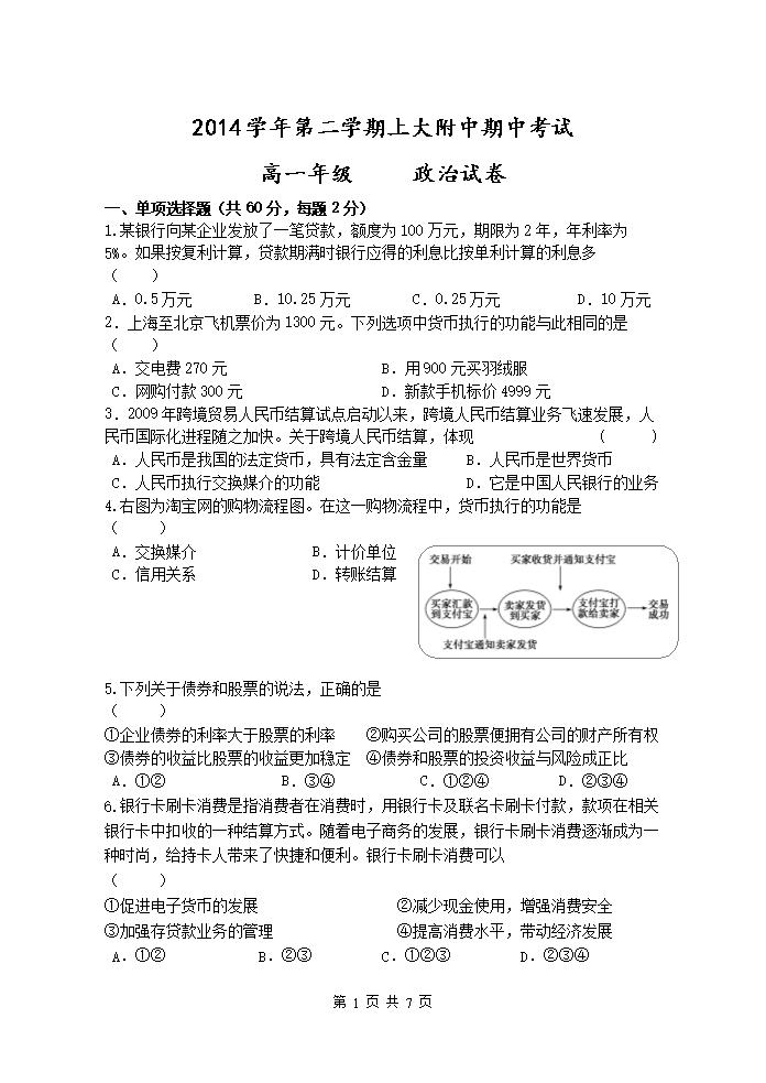 【测控指导】2018版高中政治人教版必修1课件:6.2 股票,债券和保险图片