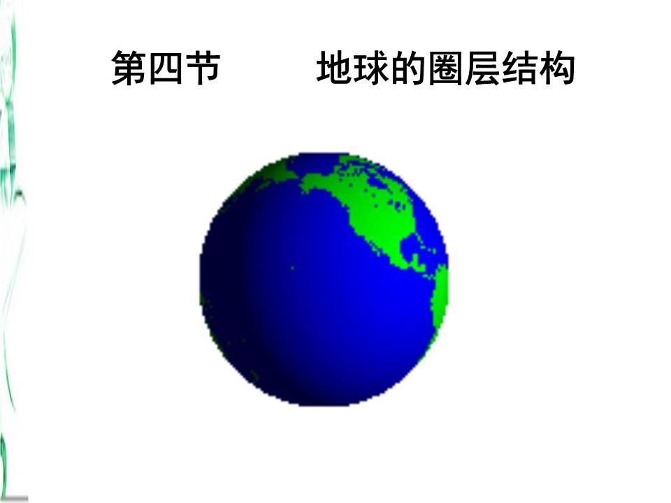 高中地理地球的圈层结构 课件人教版必修一.ppt