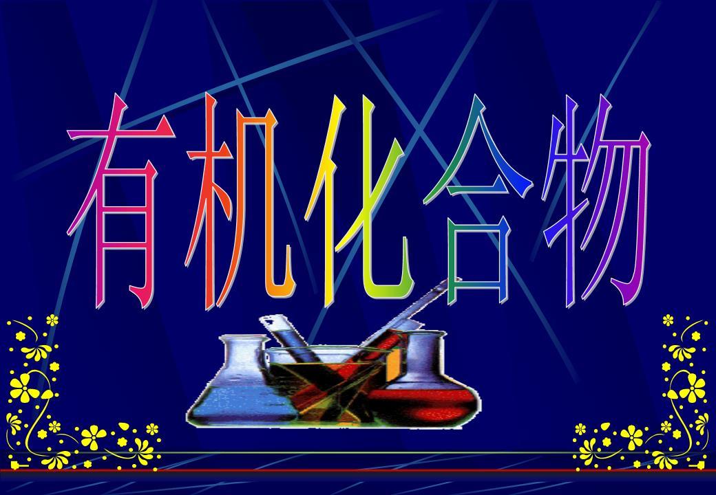 烃:烷烃烯烃炔烃芳香烃结构通式性质结构有何特征(共平面)?