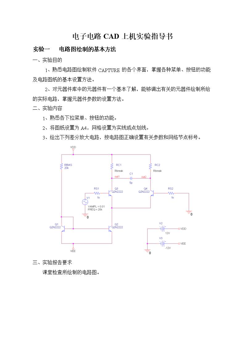 绘出所设计的电路图并标出所有元器件的参数值;2,绘出电路的输出频谱