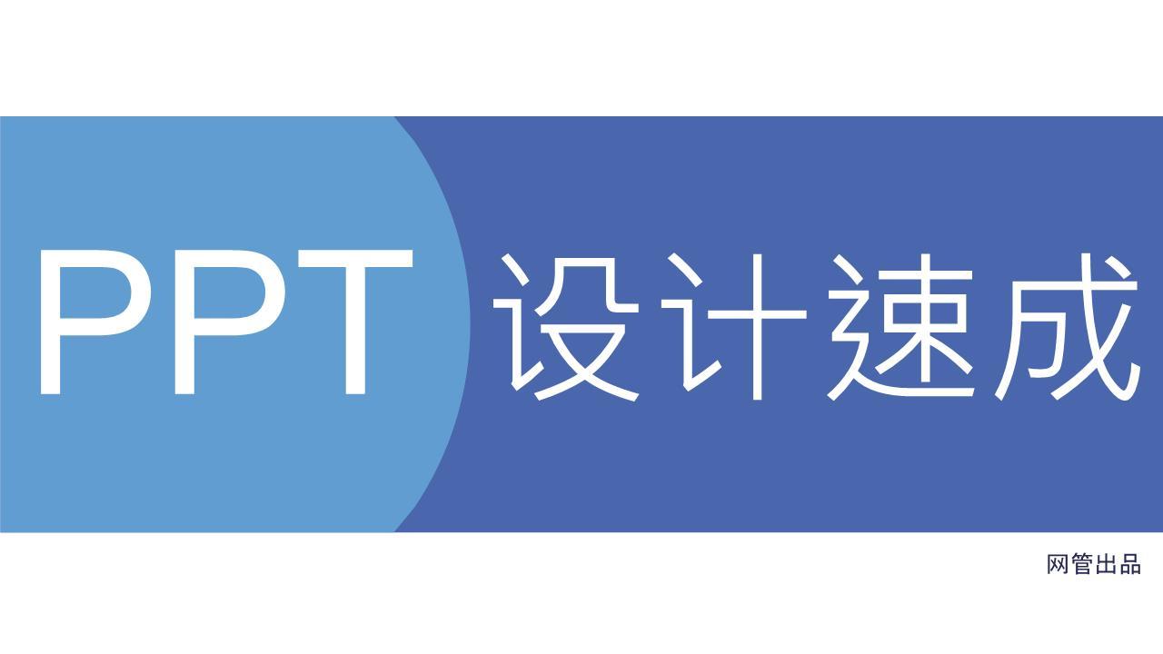 字体选用标准万能字体:黑体需慎用的字体:宋体幼圆楷体等书法字体各类