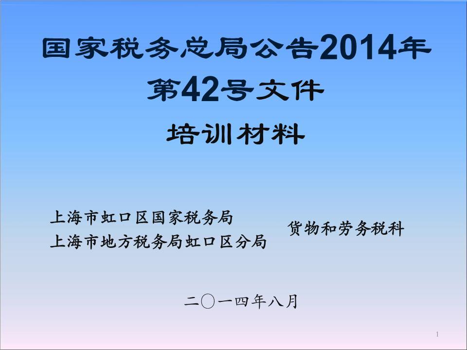 42号 上海市财政局.ppt