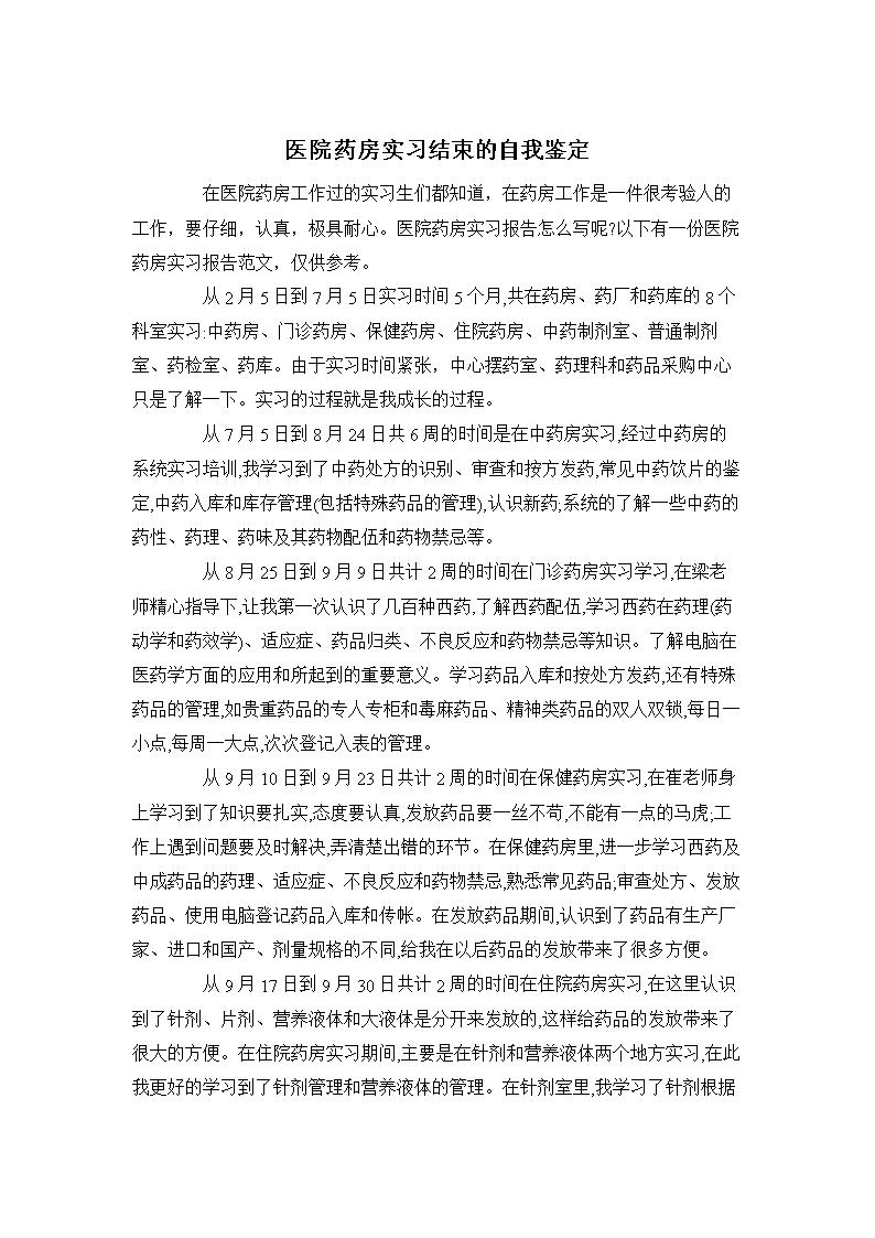 药剂科实自我鉴定_2015医院药房实习结束的自我鉴定.docx