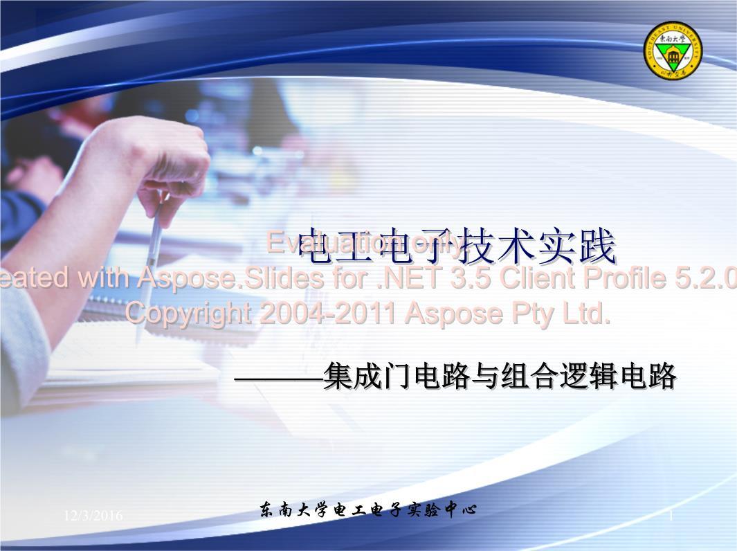 2016集成门电路与组合逻辑电路.ppt