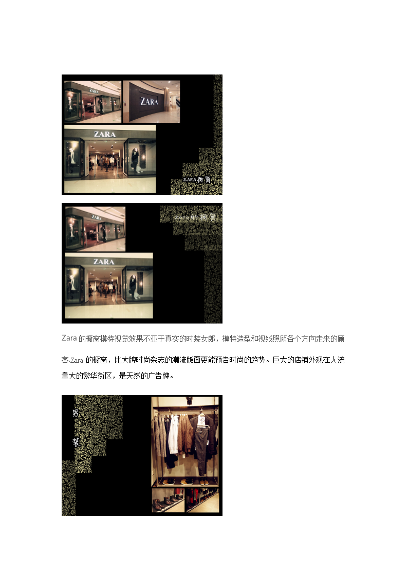 ZARA展示设计v农村农村长方形房屋设计图图片