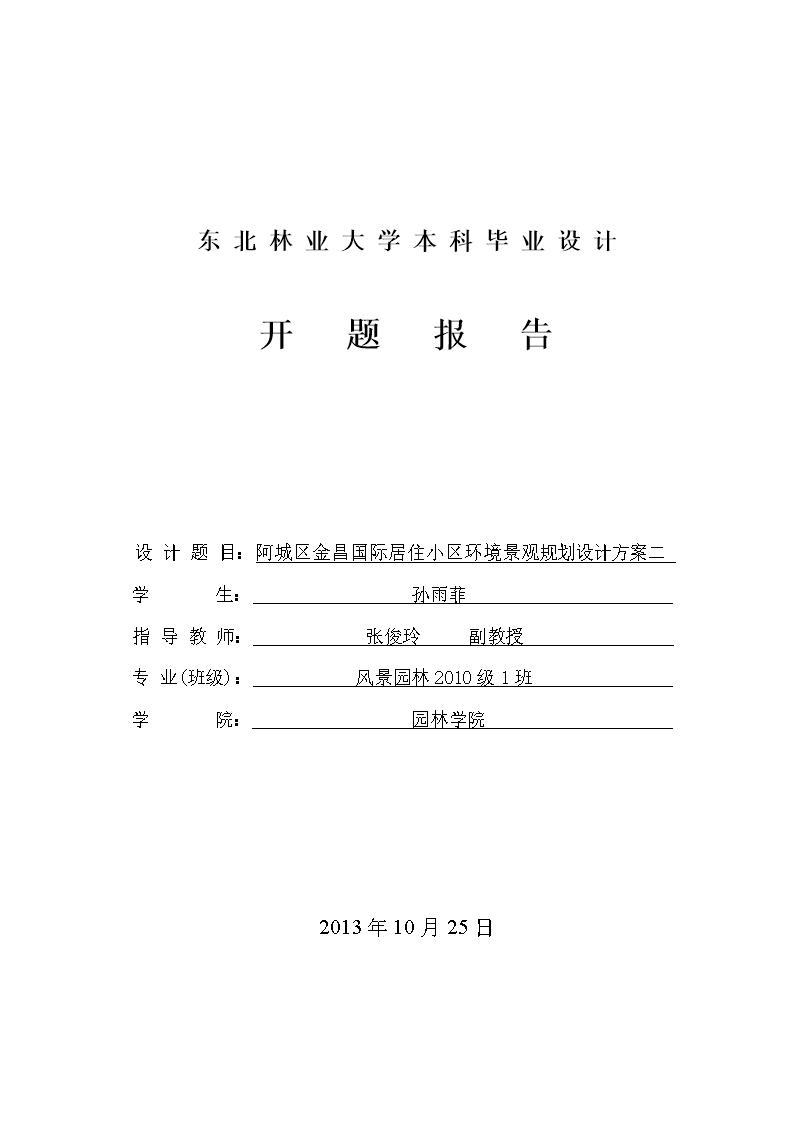 东北林业大风景园林设计开题报告.doc