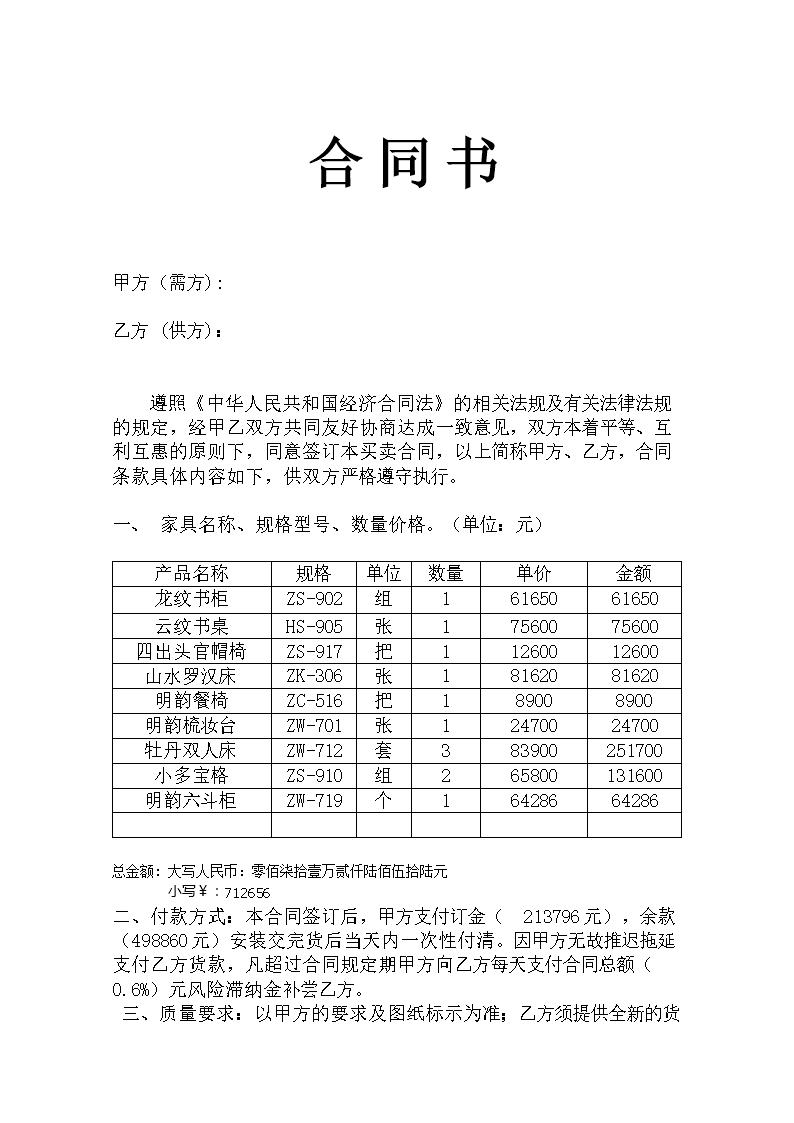 2014家具购销合同.docx图片