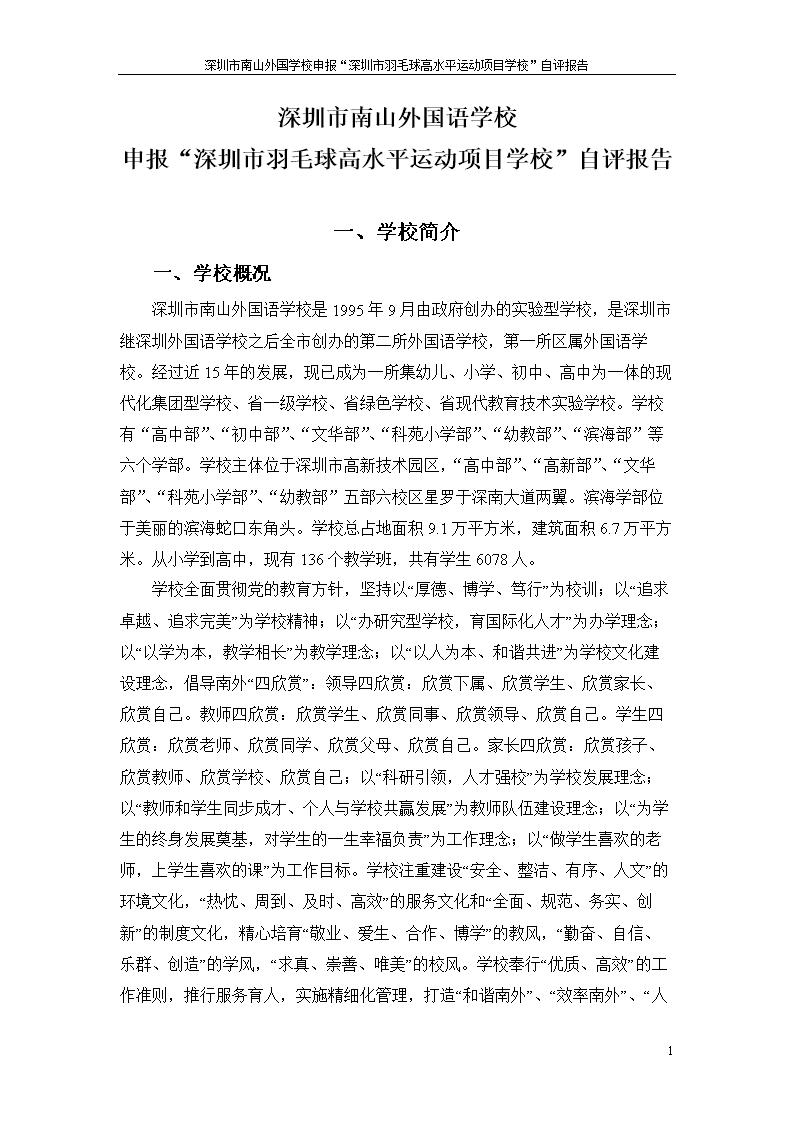 2013羽毛球宽容深圳市高学校v学校小学水平自作文项目他人申报