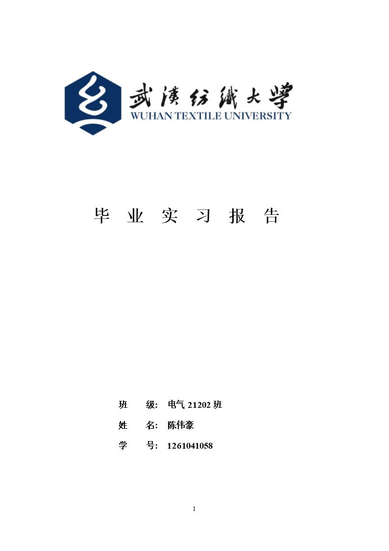 电气学院毕实习报告.doc