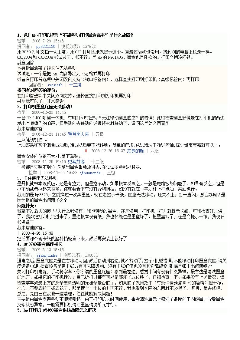 2014打印机故障汇总排除.docxcad无文件打开对话框图片