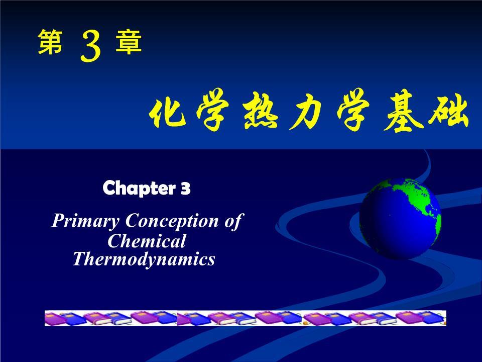 吉布斯自由能判据与化学反应方向最小自由能原理:在等温等压条件下