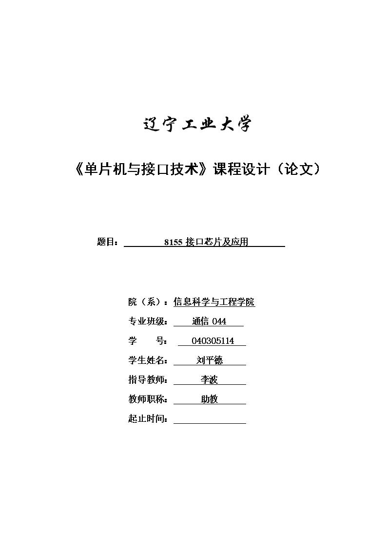 课程设计(论文):8155接口芯片及应用毕业设计(论文)word格式.