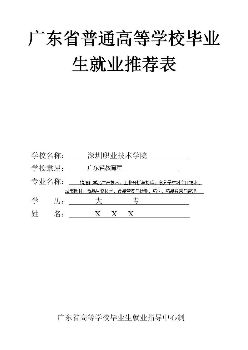 大学生就业推荐表模版-供参考.doc图片