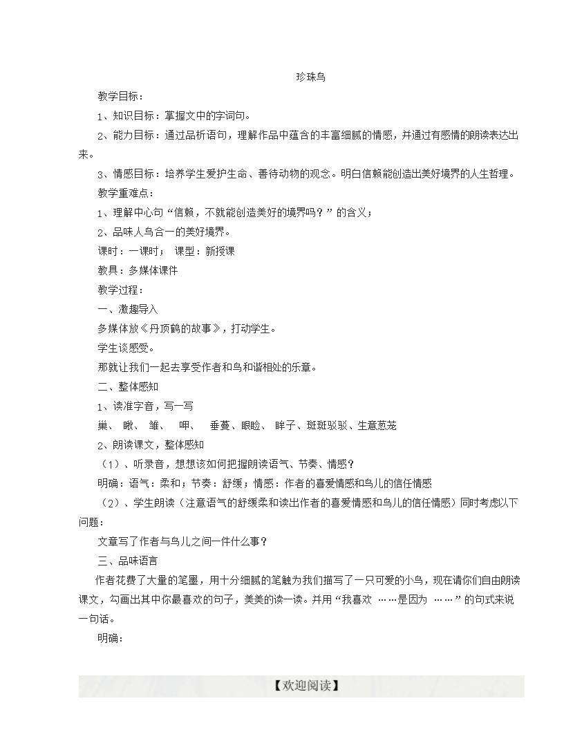 浙教版年级七教案科学第23课《珍珠鸟》动物学前班语文上册之最备课教学图片