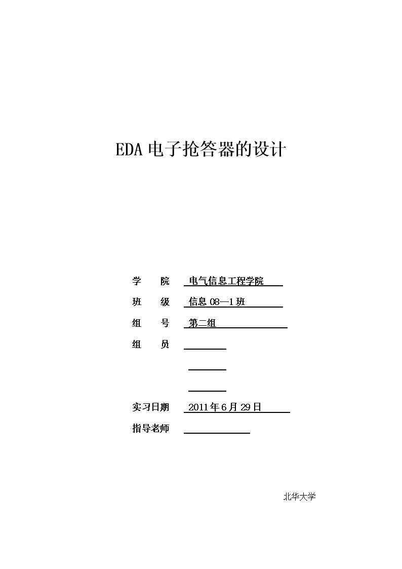 eda四人抢答器电路图