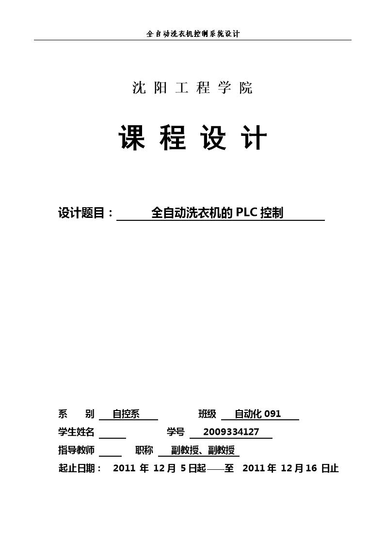 全自动洗衣机的plc控制.doc