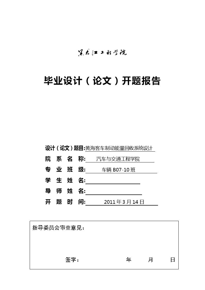 公路勘察设计中环保措施论文