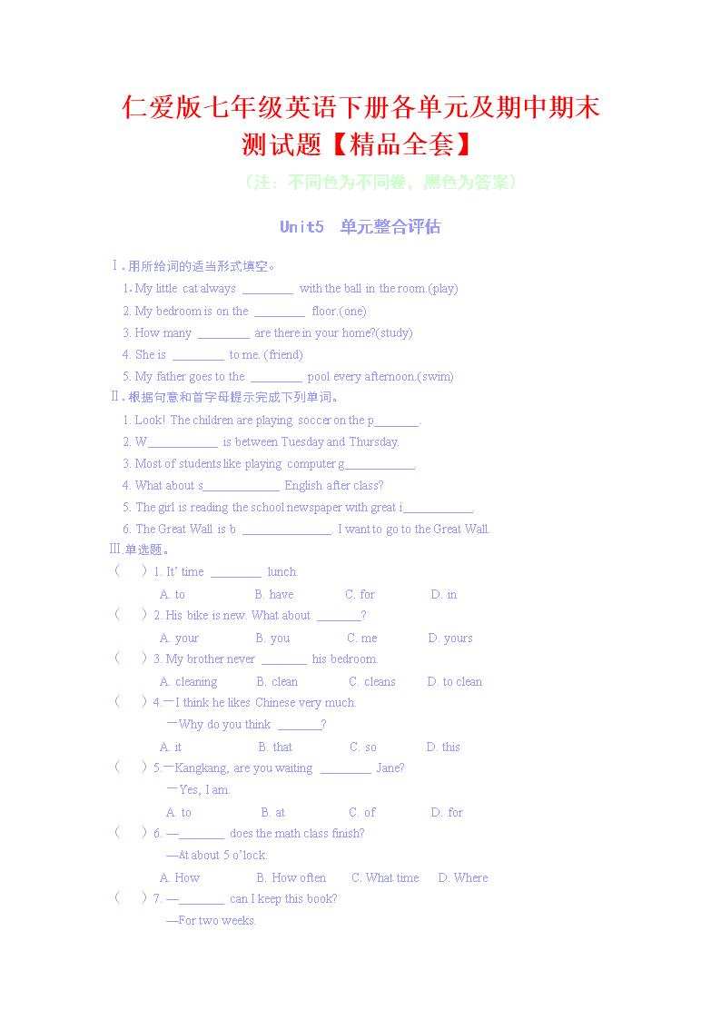 仁爱版七年级英语下册各单元及期中期末测试题 .doc