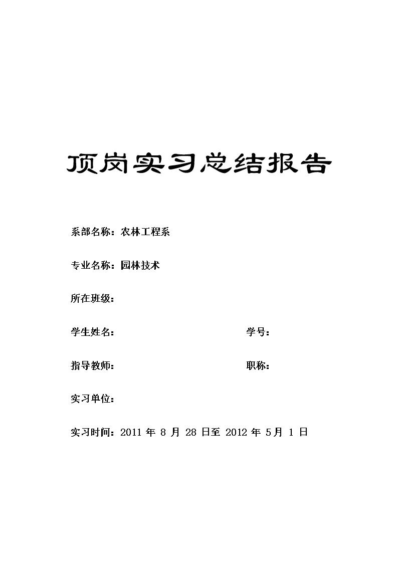 顶岗实总结报告_园林顶岗实总结报告.doc